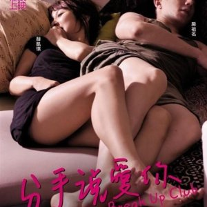 Break Up Club (2010) photo