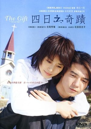 Miracle in Four Days (2005) poster