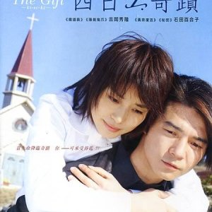 Miracle in Four Days (2005) photo