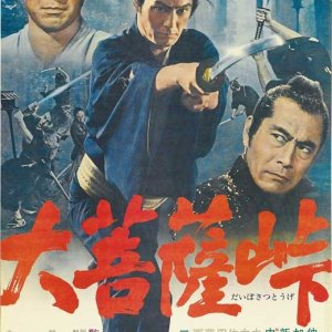 The Sword of Doom (1966) photo