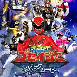 Tensou Sentai Goseiger: Epic on the Movie (2010) photo