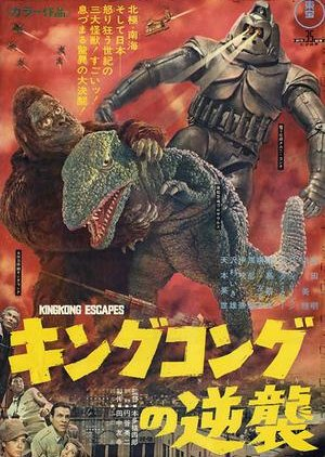 King Kong Escapes (1967) poster