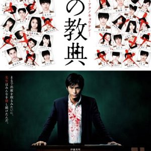 Lesson of the Evil (2012) photo