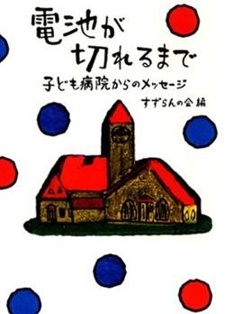 Denchi ga Kireru Made (2004) poster