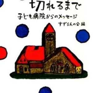 Denchi ga Kireru Made (2004) photo
