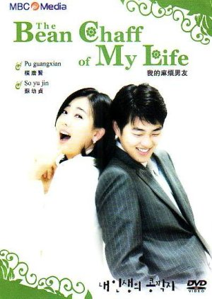The Bean Chaff Of My Life (2003) poster