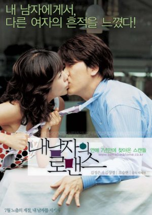 How to Keep My Love (2004) poster