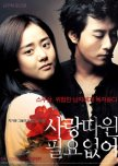 Love Me Not korean movie review