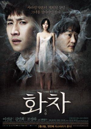 Helpless (2012) poster
