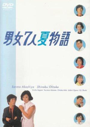 Danjo Shichinin Natsu Monogatari