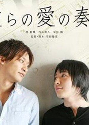 Bokura no Ai no Kanade (2008) poster