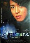 Sono Toki, Heart wa Nusumareta