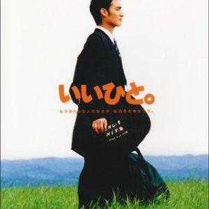 Ii Hito (1997) photo