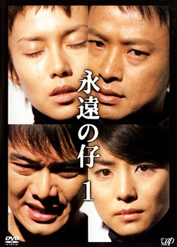 Eien no Ko (2000) poster