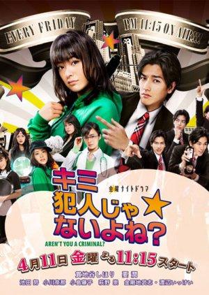 Kimi Hannin Janai yo ne? (2008) poster