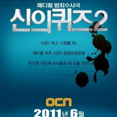 God's Quiz Season 2 (2011) photo