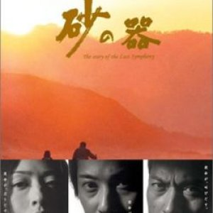 Suna no Utsuwa (2004) photo