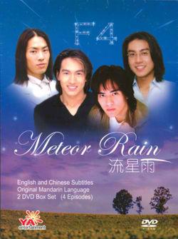 Meteor Rain (2001) poster