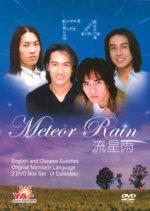 Meteor Rain (2001) photo