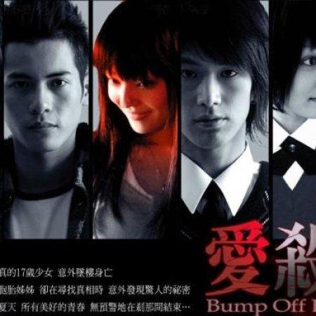 Bump Off Lover (2006) photo