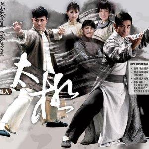 The Master of Tai Chi (2008) photo