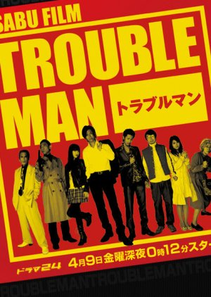 TROUBLEMAN (2010) poster