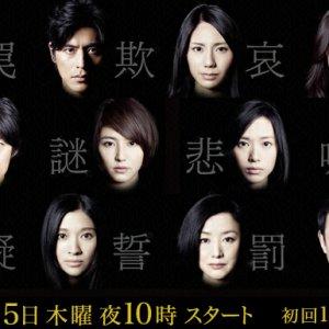 Higashino Keigo Mysteries (2012) photo