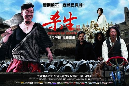 Design of Death (2012) poster
