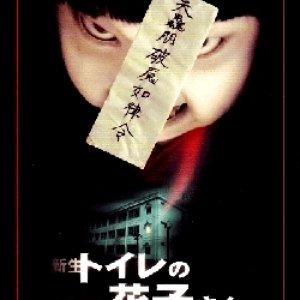 Shinsei Toire no Hanako-san (1998) photo