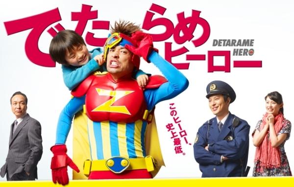 Detarame Hero