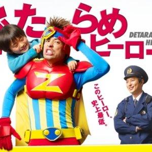 Detarame Hero (2013) photo