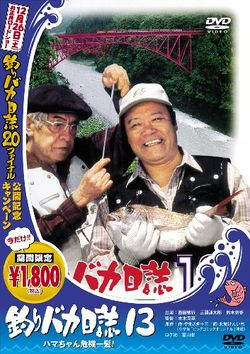 Free and Easy 13; Hama-chan in a Big Trouble (2002) poster