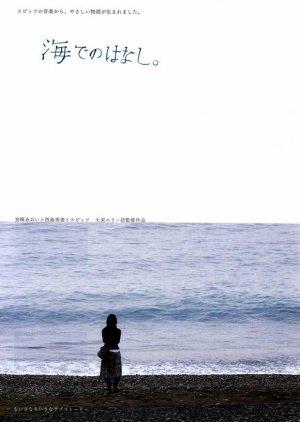 Umi de no Hanashi (2006) poster