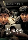 South Korean Movies based on  Serial Killers