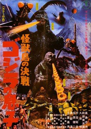 Son of Godzilla (1967) poster