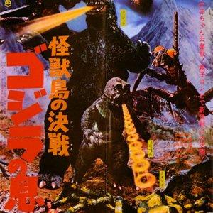 Son of Godzilla (1967) photo