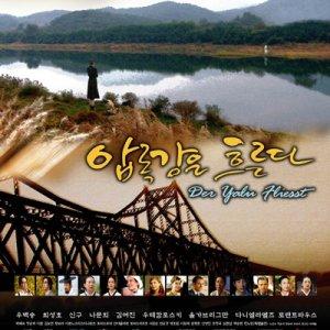 Amnok River Flows (2008) photo