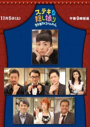 Suteki na Kakushidori ~Kanzen Muketsu no Concierge~ (2011) poster