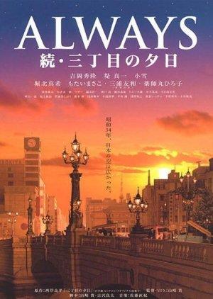 Always: Sunset on Third Street 2 (2007) poster