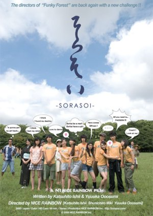 Sorasoi