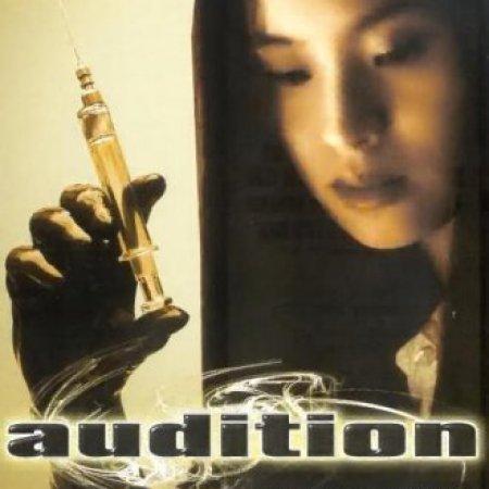 Audition (1999) photo