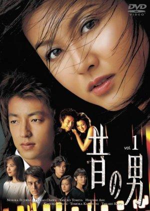Mukashi no Otoko  (2001) poster