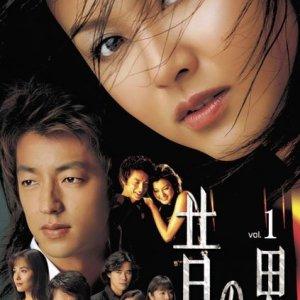 Mukashi no Otoko  (2001) photo