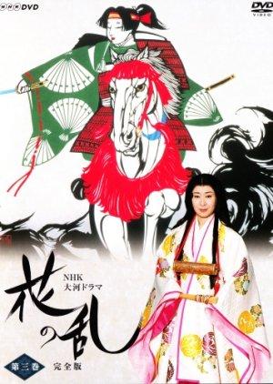 Hana no Ran  (1994) poster