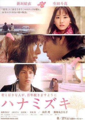 Hanamizuki (2010) poster