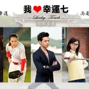 Lucky Touch (2013) photo