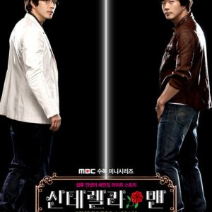 Cinderella Man Episode 16