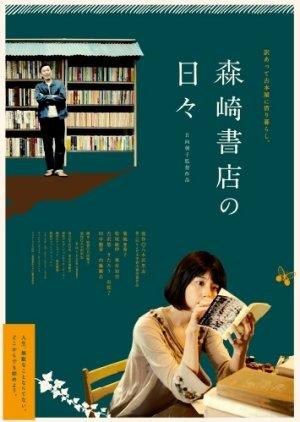 The Days of Morisaki Bookstore (2010) poster