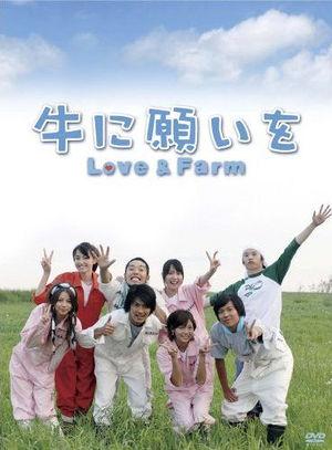 Ushi ni Negai wo: Love and Farm