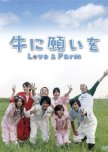 Ushi ni Negai wo: Love and Farm